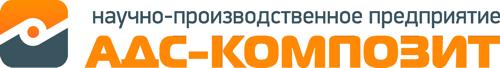 логотип компании АДС-композит